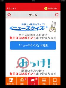 CMアプリ3