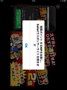 CMアプリ6