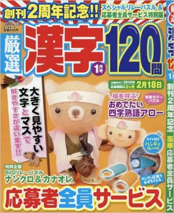 パズル誌2016年1月号のコピー