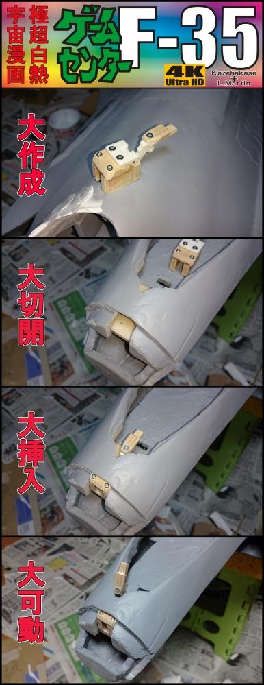ゲームセンターF-35