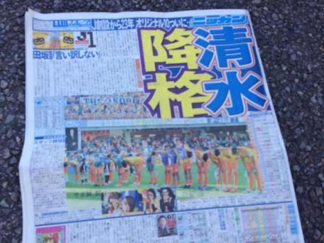 20151024清水エスパルス降格を伝える静岡の新聞の画像