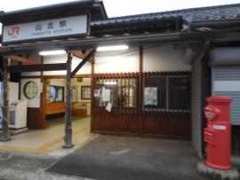 20151110山北駅とポスト