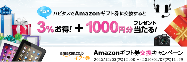 Amazon_20151205205716c85.png