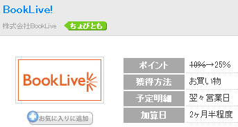 BookLive!_201512072143084df.png