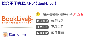 BookLive_2015102521215824b.png