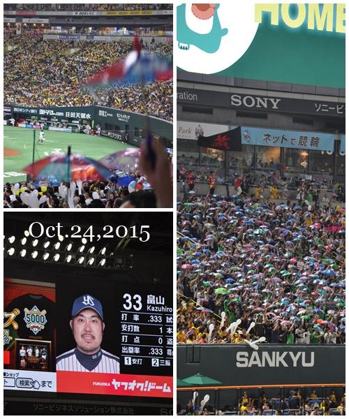 日本シリーズ2015-2