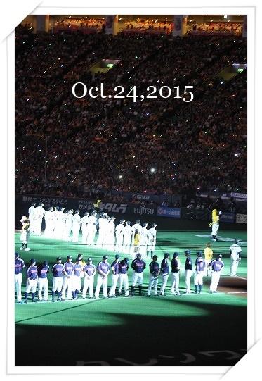 日本シリーズ20151024 (3)