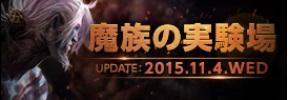 2015-1105-02.jpg