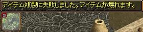 鏡失敗(エーデル2)