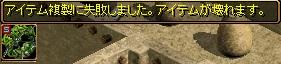 鏡失敗(エーデル3)
