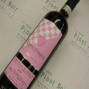 イタリアワイン ワイン専門店ピノ ノワール