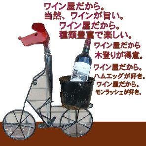 藤枝のワイン専門店です。