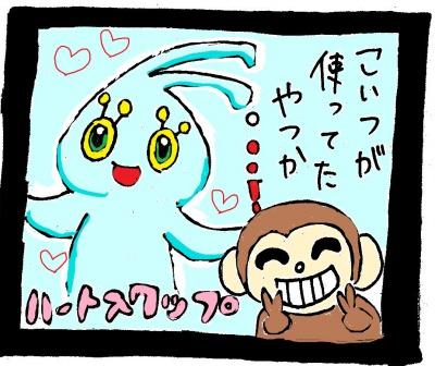 s_おさる2