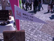 関西のみの市