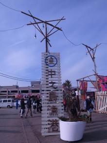 中之島漁港