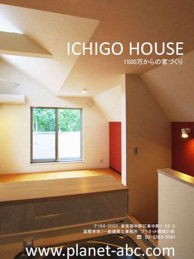 ichigo_h.jpg