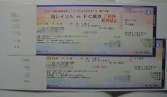 当選 Jリーグチケット!