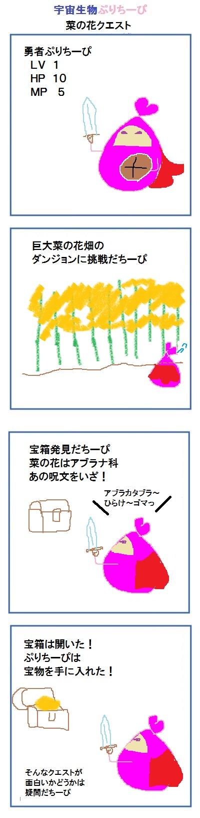 160314菜の花クエスト