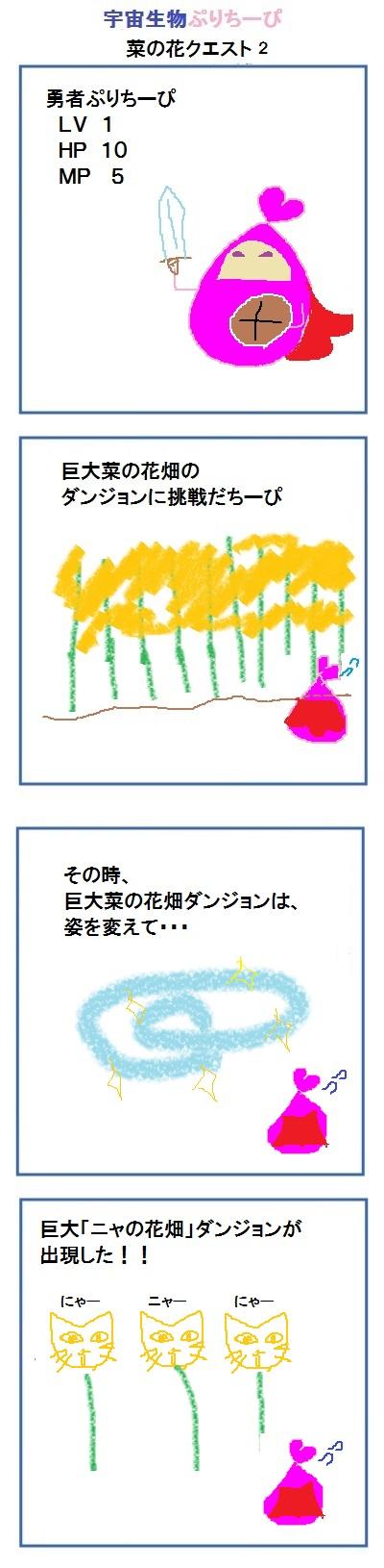 160315菜の花クエスト2