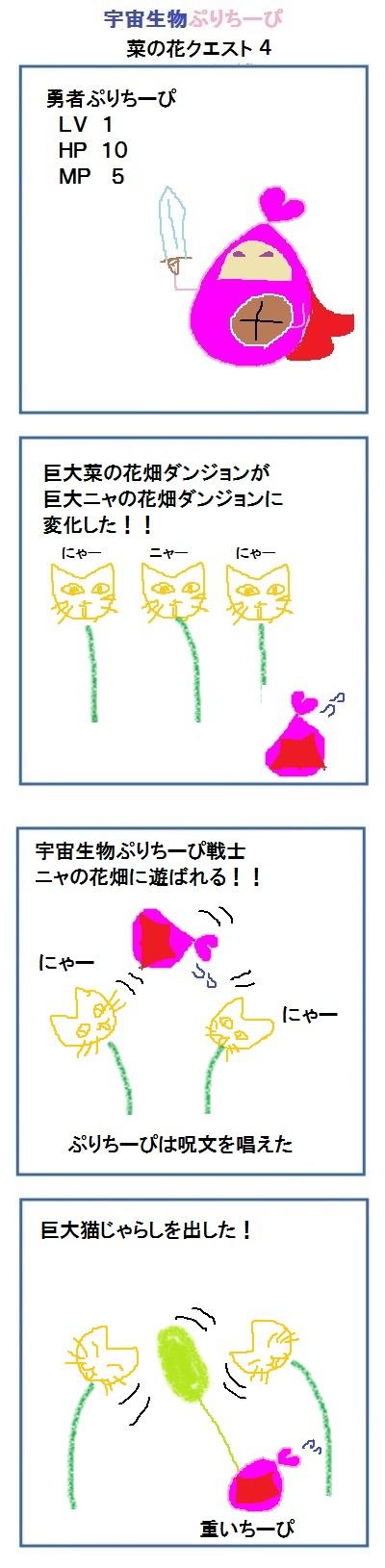 160317菜の花クエスト4