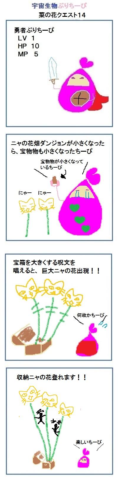 160327菜の花14