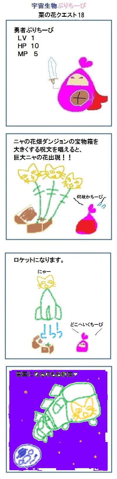 160331菜の花18