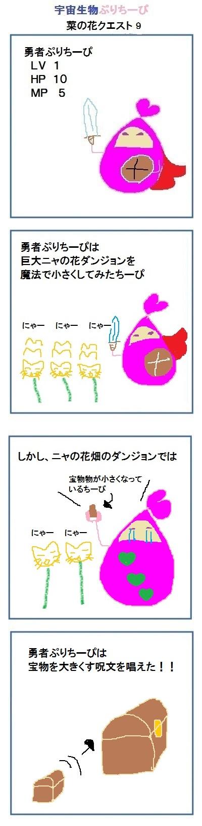 160323菜の花10