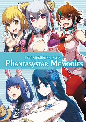 Phantasystar Memories 表紙