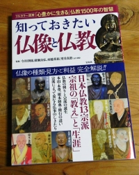 仏像と仏教