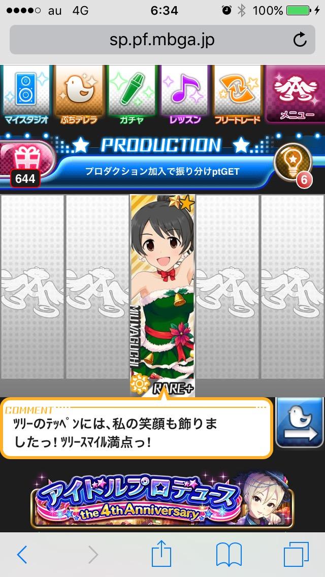 クリスマスタジオ+2