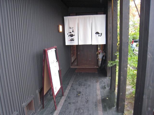 旬菜 海山