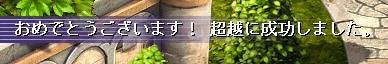 TWCI_2015_12_5_21_52_1超越
