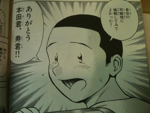 【MAJOR】もし海堂セレクションのPKで小森が寿也に勝ってたら
