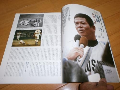 【野球ネタ】唐突に東尾修の半生を書き連ねる