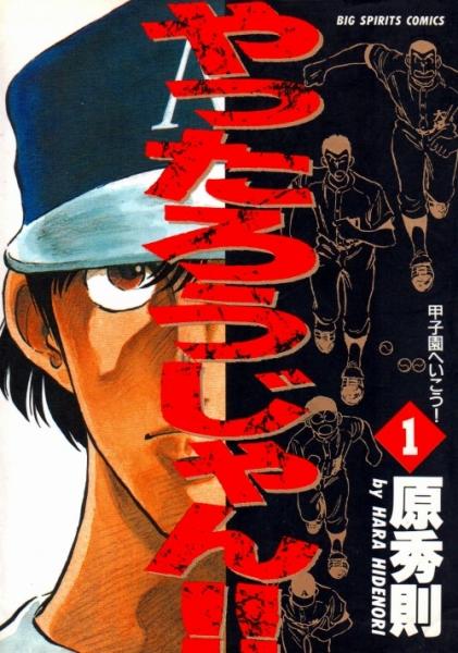 【野球ネタ】野球漫画の最高峰はタッチやと思ってるんやけど
