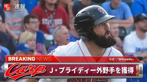 【カープ】前アスレチックスのプライディー外野手獲得