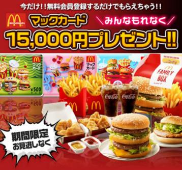 【マック】期間限定でハンバーガー150個プレゼント!!!問合せ殺到!!!