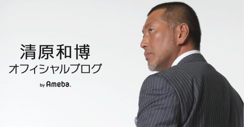 【清原和博氏】公式ブログを開設 背番「3」にちなみ午後3時33分に初アップ