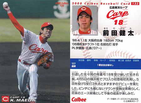 【野球ネタ】プロ野球カードの裏の情報だけで選手当て