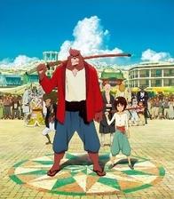 【Amazon.co.jp限定】バケモノの子 スペシャル・エディション (内容未定) [Blu-ray]