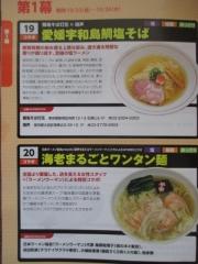 東京ラーメンショー2015 第1幕 ~ラーメンウーマンコラボ「海老まるごとワンタン麺」~-4