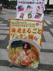 東京ラーメンショー2015 第1幕 ~ラーメンウーマンコラボ「海老まるごとワンタン麺」~-10