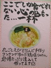 東京ラーメンショー2015 第1幕 ~ラーメンウーマンコラボ「海老まるごとワンタン麺」~-20