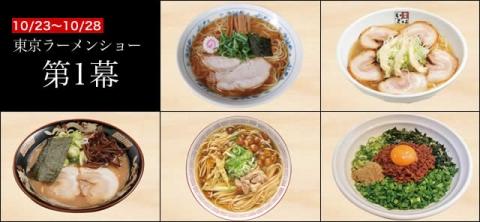 東京ラーメンショー2015 第1幕-1