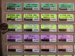 【新店】煮干し中華そば 一燈-3