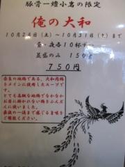 豚骨一燈【壱拾】-2