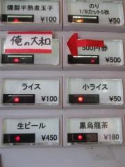豚骨一燈【壱拾】-3