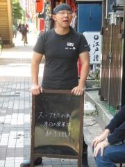 豚骨一燈【壱拾】-4