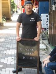 豚骨一燈【壱拾】-5