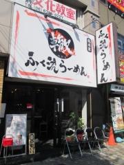 【新店】ふく流らーめん 轍 総本家-1